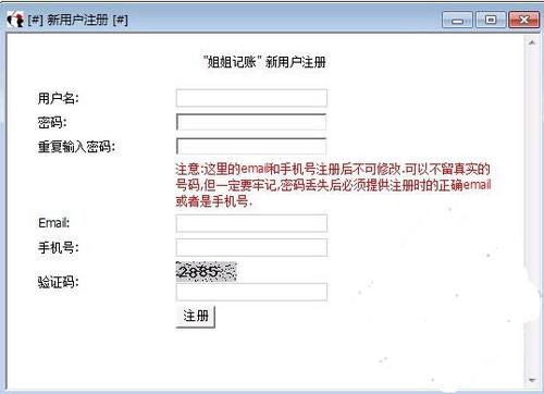网络记账软件下载