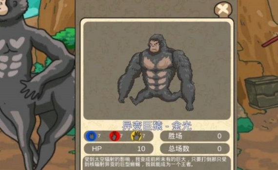 猿人进化模拟器游戏下载