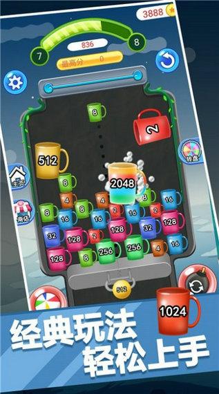2048合球球游戏下载