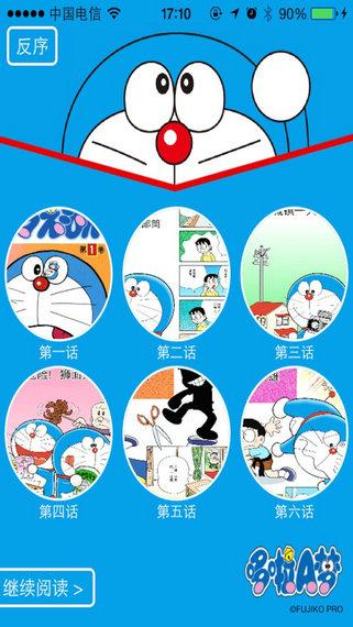 哆啦A梦乐学游戏合集游戏下载