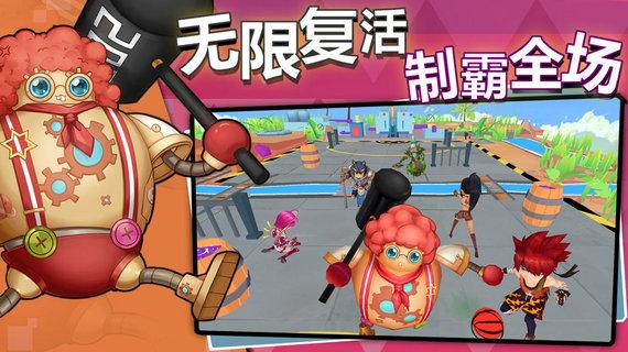 乱斗篮球游戏下载