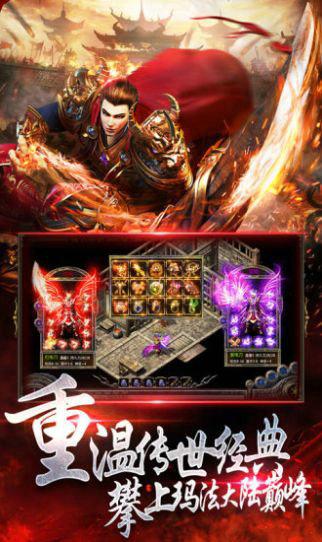 屠龙王者之锋游戏下载