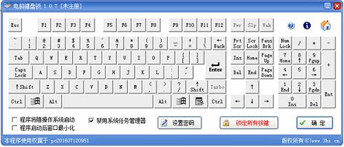 键盘锁下载