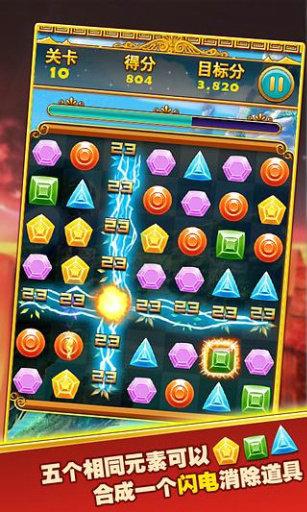 宝石碎碎恋游戏下载