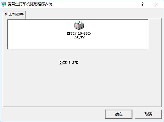 epson lq-630k下载
