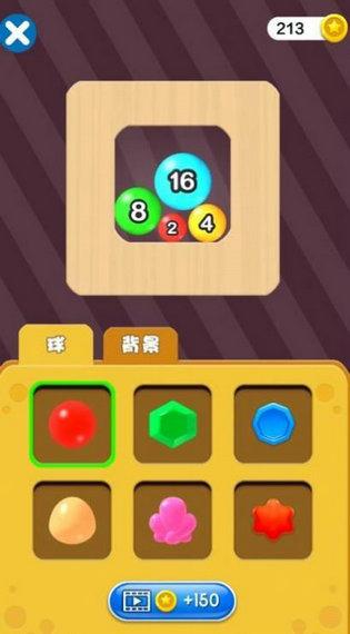 2048玩球球游戏下载
