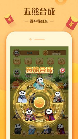 熊猫多多游戏下载