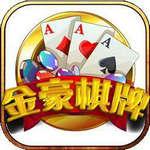 金豪棋牌app
