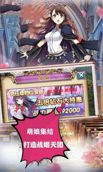 三国天团游戏下载