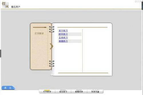 打字旋风软件在线下载
