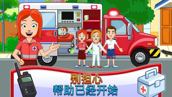 我的城镇消防站救援下载