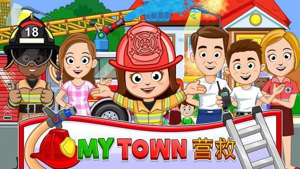 我的城镇消防站救援破解版