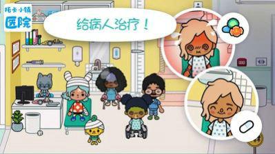 托卡小镇医院游戏下载