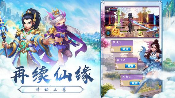 萌侠修行录游戏下载