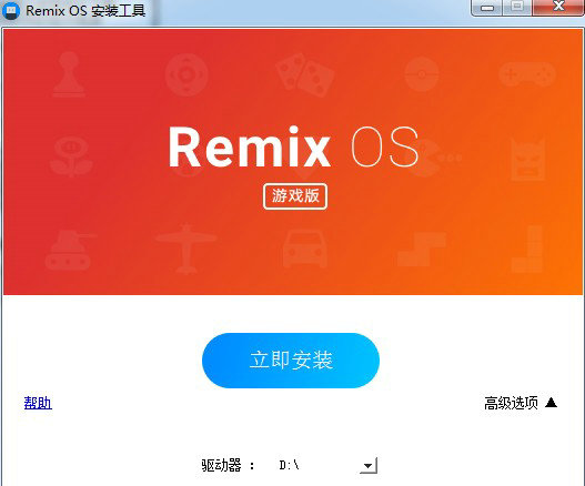 remixos下载