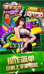 皇家棋牌app
