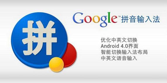Google拼音输入法下载
