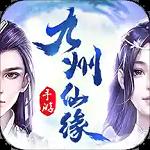 九州仙缘安卓版