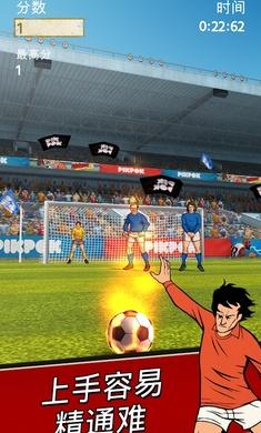 足球传奇赛下载