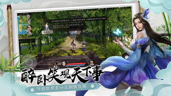 这个江湖游戏下载