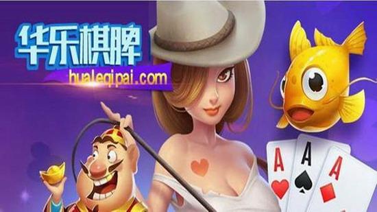 华乐棋牌苹果版下载