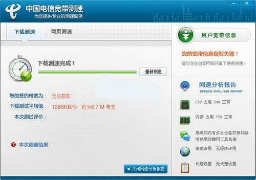 中国电信测速下载