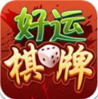 好运棋牌app  v5.5 红包福利版