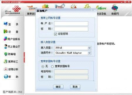 中国网通宽带下载
