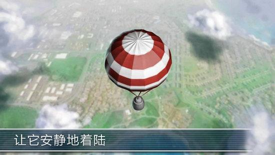 模拟火箭3D破解版下载