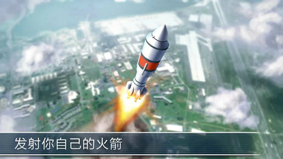 模拟火箭3D游戏安卓版