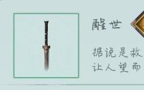 江湖悠悠新手剑法技能怎么搭配 江湖悠悠新手剑法技能搭配攻略