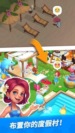 梦幻岛屿度假经营游戏下载