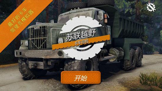 苏联越野卡车司机下载