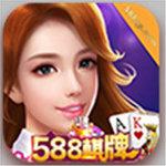 588棋牌app官网版
