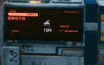赛博朋克2077主线扬名立万任务怎么做 赛博朋克2077主线扬名立万任务攻略