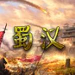 蜀汉宏图3无限金币版