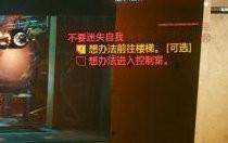 赛博朋克2077不要迷失自我任务怎么做 赛博朋克2077不要迷失自我任务完成攻略