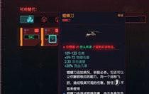 赛博朋克2077螳螂刀怎么获得 赛博朋克2077螳螂刀安装使用方法说明