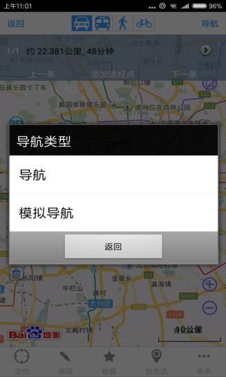 奥维地图手机官方版