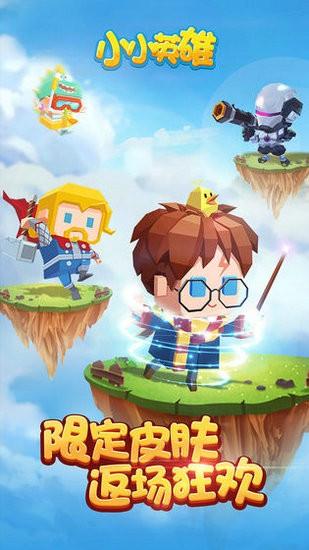 小小英雄下载游戏正版