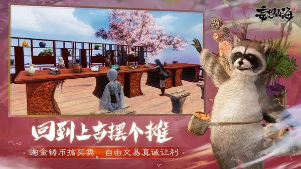 妄想山海游戏下载