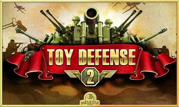 玩具塔防2下载
