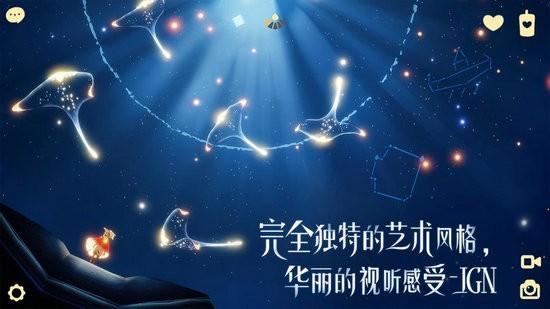 sky光遇国际服下载安卓版