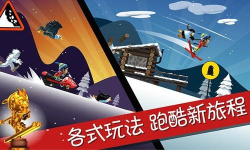 滑雪大冒险