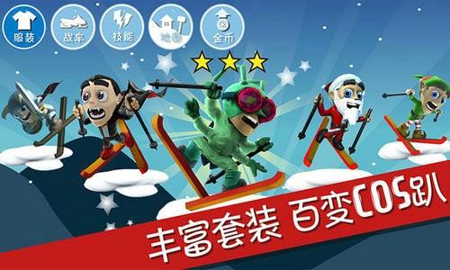 滑雪大冒险游戏