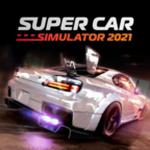 超级汽车模拟器完整版