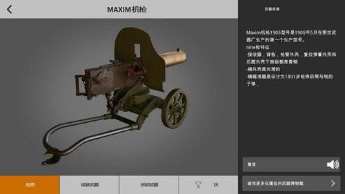 武器博物馆下载