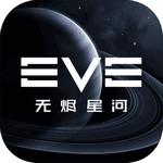 EVE国际服