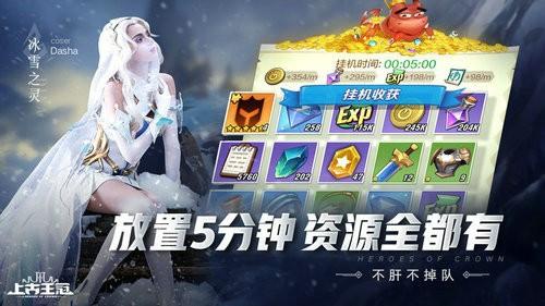 上古王冠游戏