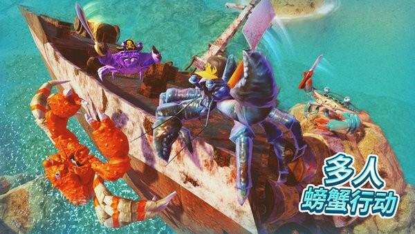 螃蟹之王2021最新版